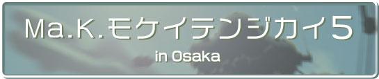 大阪Ma.Kモケイテンジカイ